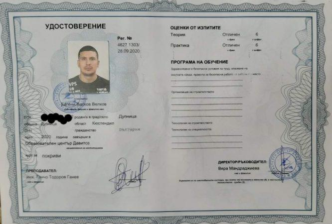 Сертификат за ремонт на покриви